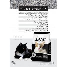 خاک گربه ژوانیت با کربن فعال 10 کیلوئی