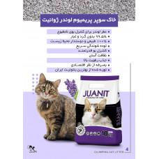 خاک گربه ژوانیت سوپر پریمیوم معطر 10 کیلوئی