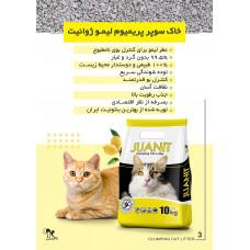 خاک گربه ژوانیت سوپر پریمیوم با رایحه لیمو 10 کیلوئی